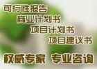 天津可行性研究报告专业代写机构服务一流