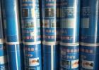 黑龙江防水卷材施工标准,辽阳供货商