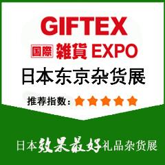 2019 GIFTEX日本礼品杂货及生活用品展览会