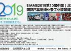 2019第十屆北京國際汽車制造業暨工業裝配博覽會