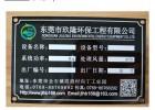 环保通风设备铭牌 电动观光车标牌 不锈钢出厂铭牌定制