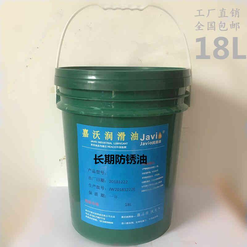 长期防锈油,防锈2-3年