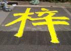 福州喷绘字排删字挂网围边字制作安装