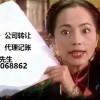 转让北京呼叫*和SP加码号证