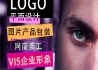 企业VI宣传册图片产品包装logo平面设计网店美工