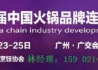 2019中国国际火锅展