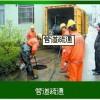 武汉蔡甸区箱涵管道清理检测清污公司82868885