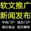 微商网络推广新闻发布软文推广发布媒体发稿