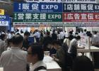 2019日本东京促销品赠品纪念品展览会