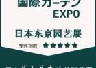 日本2019年幕张园艺及户外用品博览会