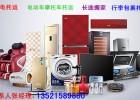北京到舒城县托运空调;冰箱特级包装