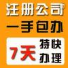 珠海公司注册、珠海加急公司注册、珠海专业公司注册