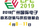 2019印刷包装展-广州电子商务包装与供应链展览会