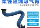 万向柔性吸气臂 焊烟净化器吸气臂 柔性阻燃吸气臂