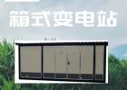 成都市温江区箱式变电站