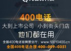 首页_山西太原400电话申请办理选号网中心