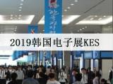 2019韩国电子展KES-2019KES参展流程