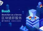 BAAS平台_区块链baas平台技术_区块链技术开发