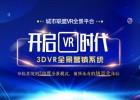 2019互聯網創業暴利項目,VR全景拍攝,VR加盟代理