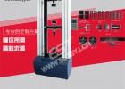 全自动保温材料拉力试验机提供技术培训可定制