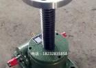 SWL20蜗轮丝杆升降机,减速机
