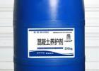 天津混凝土养护剂