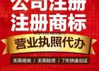 重庆开公司创业代办营业执照,注册商标快速有效