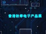 2019香港秋季电子展+2019香港秋电展