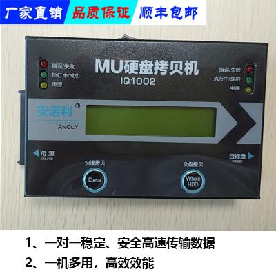 台湾原厂原装一对一高速硬盘拷贝脱机对拷工控系统备份取证机