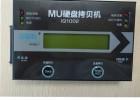 臺灣原廠原裝一對一高速硬盤拷貝脫機對拷工控系統備份取證機