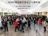 2020年德国慕尼黑电子展-慕尼黑电子展