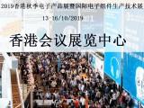 2019年香港电子展-香港贸发局秋季电子展