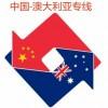 你不了解中国海运到澳洲没关系我已经详细说明了