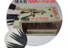 热压机 毛毡带接头机NNRJ150/80 加工工具输送接头机