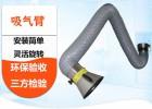 厂家供应吸气臂焊烟净化器挂式吸气臂阻燃吸气臂柔性360度旋转