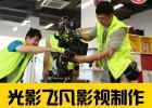 广东广州佛山高明家用厨房电器宣传广告视频