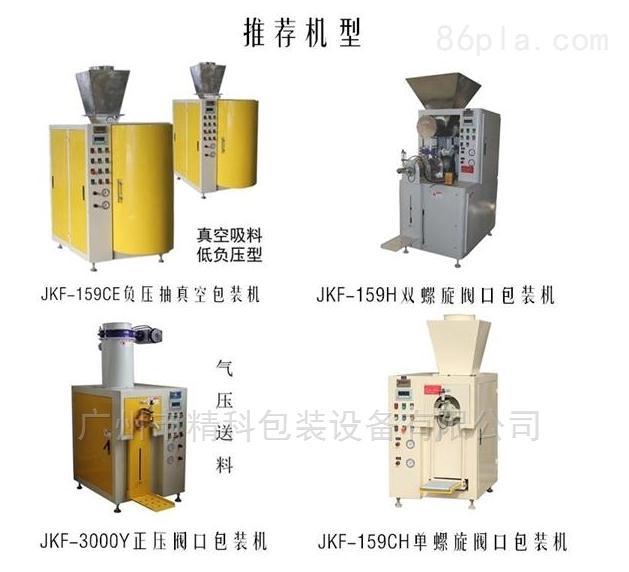氧化铁黑抽真空输送包装机