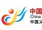 2019中国义乌小商品展会
