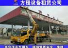 广州白云区高空车出租,专业灯箱广告牌安装-方程