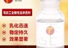 厂家直销毛纺工业酸性浴渗透剂