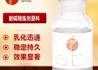免费拿样耐碱精练剂原料 渗透力强,乳化分散性好