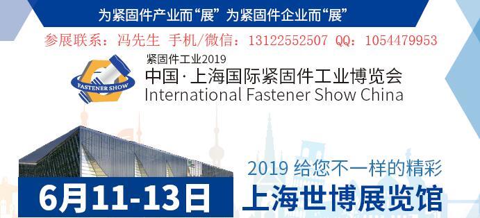 2019上海紧固件展