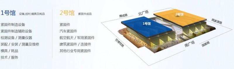 2019上海紧固件展4