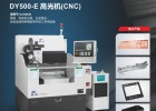 广东手机外壳数控高光机,高精度高光机
