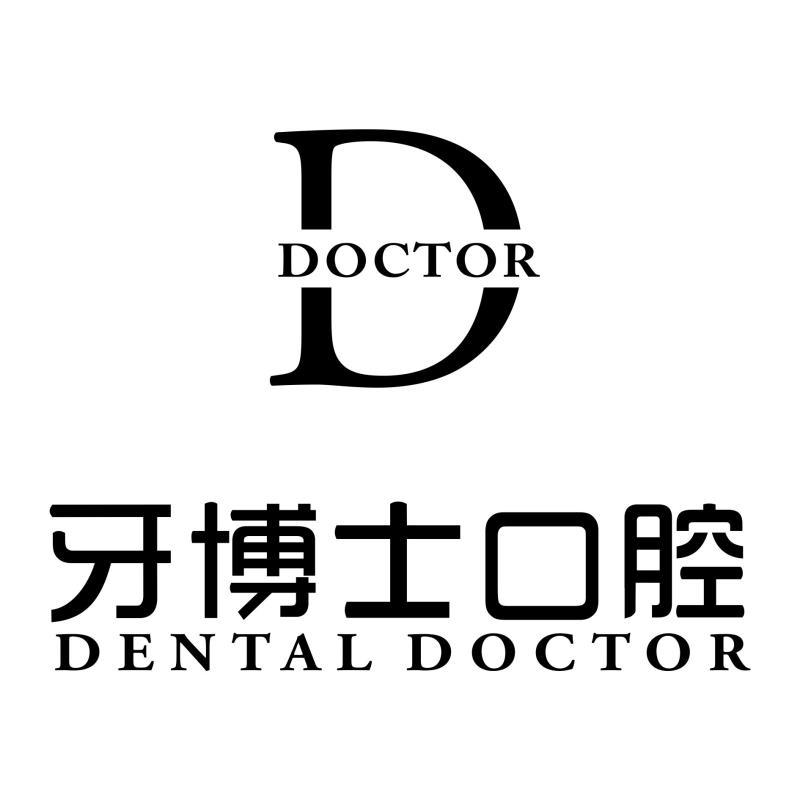 泸州牙博士口腔医院补牙后注意事项