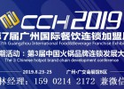 2019中国餐饮连锁加盟展-中国餐饮加盟展