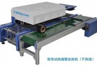 ZHRS200B-2热缩管加热收缩机 双传动不伤线