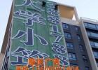 达州房地产售楼字制作敏彤广告专业的加盟
