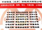 北京公司疑难注销