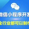 深圳小程序开发 微信小程序开发 深圳小程序开发制作